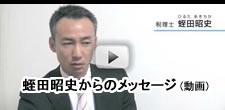 蛭田昭史からのメッセージ(動画)