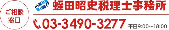 ご相談窓口 蛭田昭史税理士事務所 03-3490-3277 平日10:00~18:00